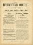 Renseignements coloniaux et documents n°8