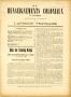 Renseignements coloniaux et documents n°3