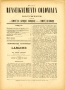 Renseignements coloniaux et documents n°11bis